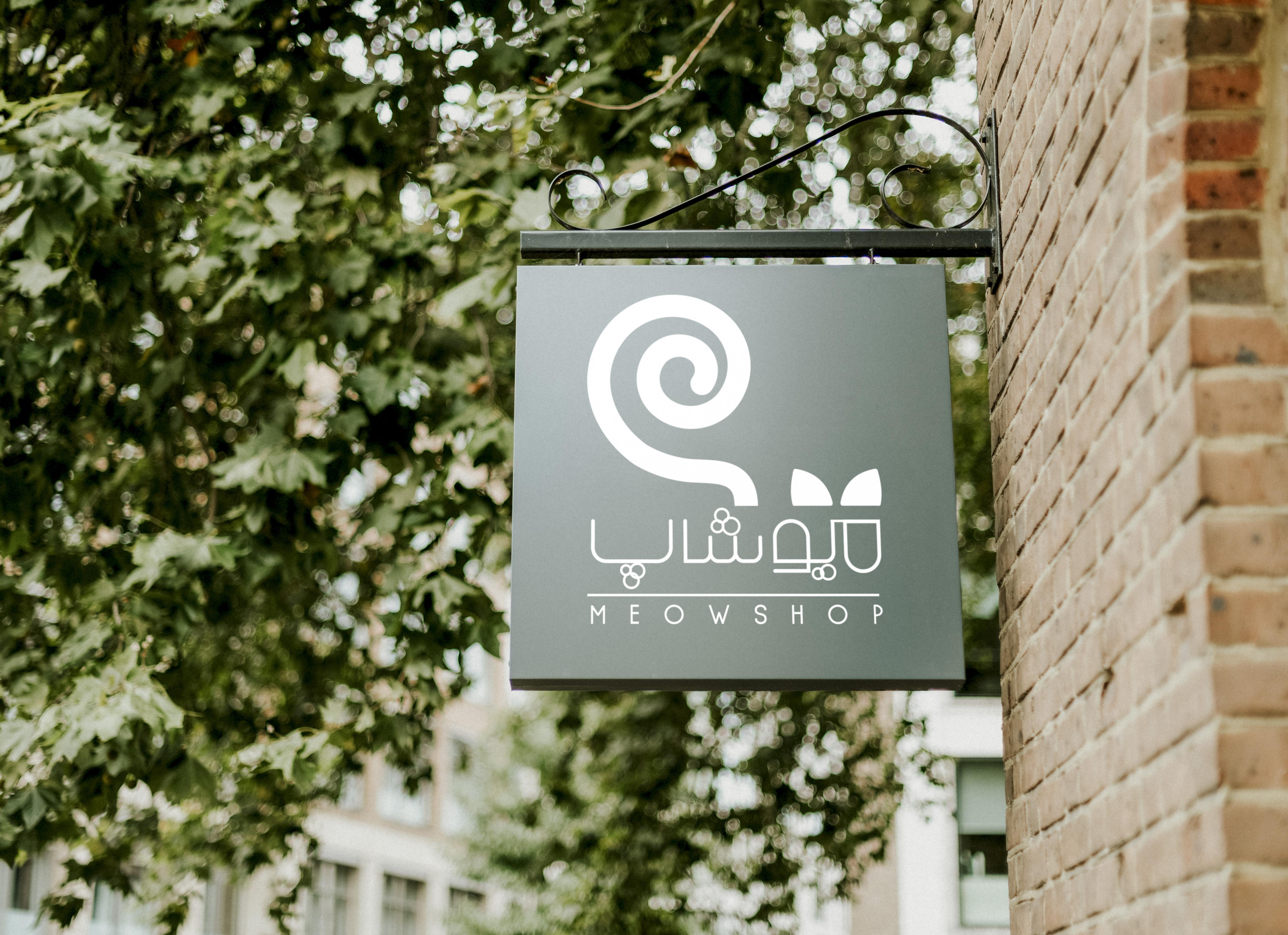 طراحی لوگو فروشگاه میوشاپ