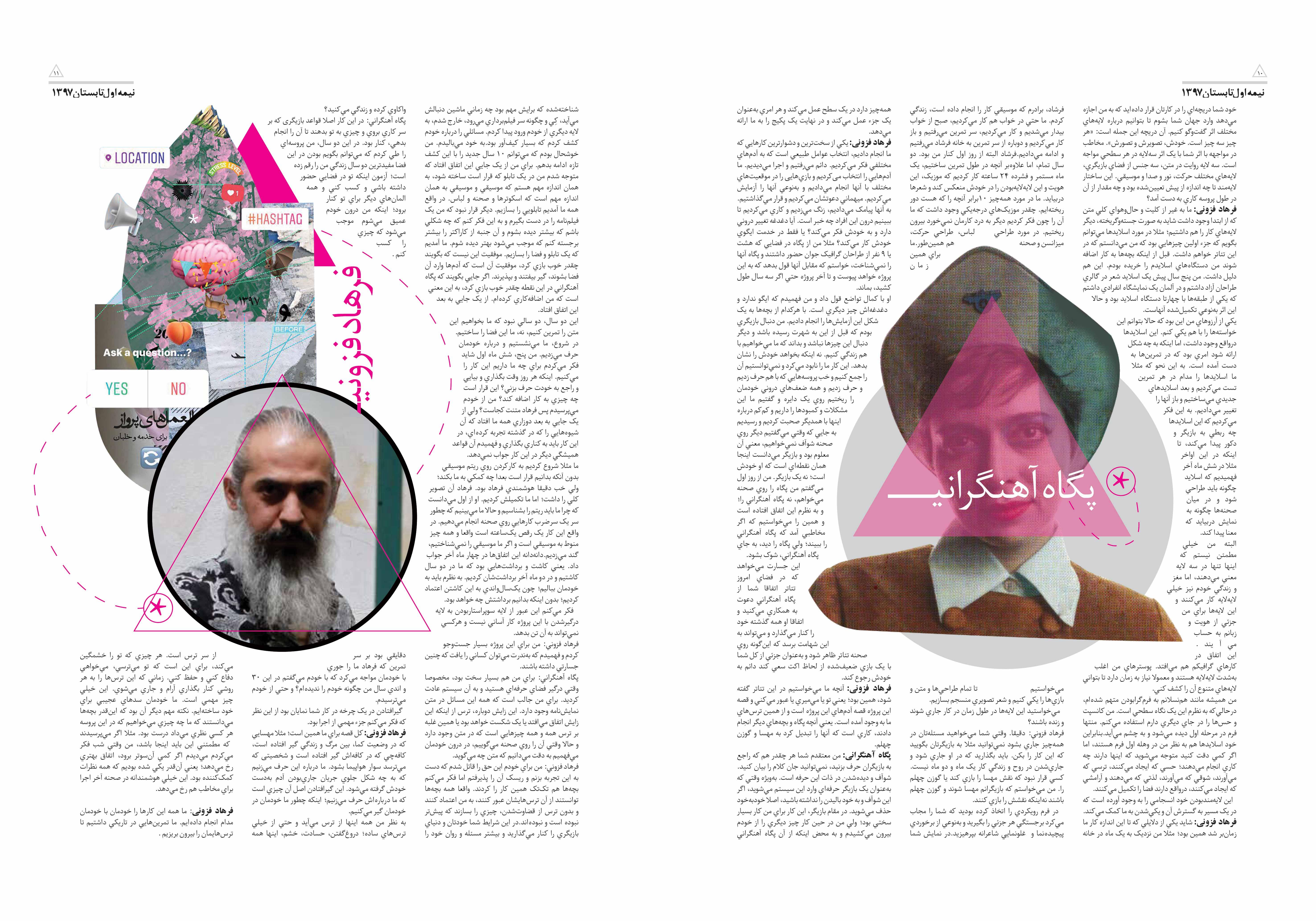 صفحه آرایی مجله میم