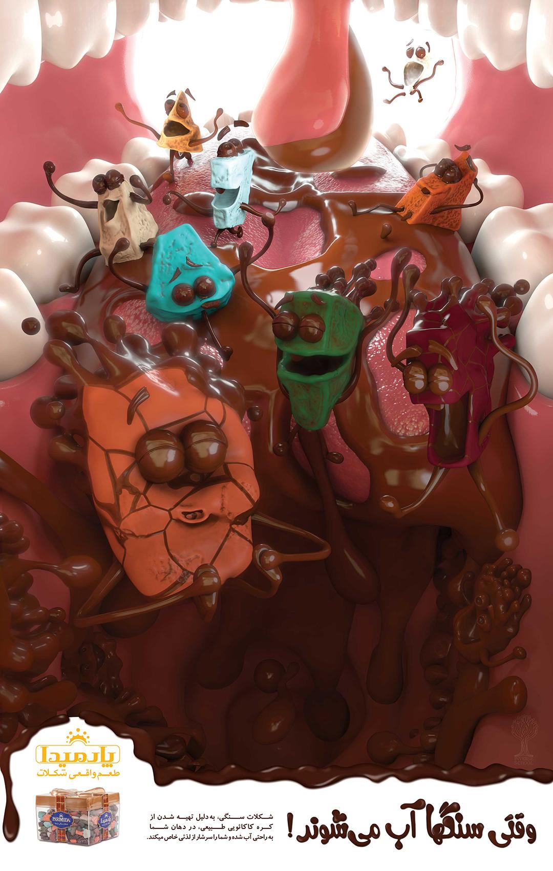 پروژه نهایی گروه Mosallas رشته G.I.D - شکلات سنگی پارمیدا