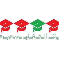 پوستر مفهومی انتخابات انجمن علمی دانشگاه دماوند