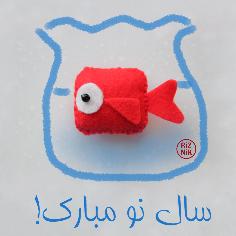 ماهی ریزنیک