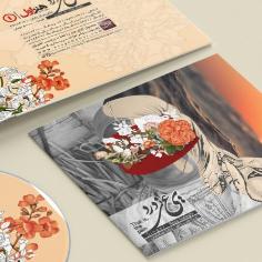 کاور CD آلبوم یعنی درد (رضا صادقی)