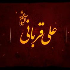 تیزر آلبوم عشق از علی قربانی -استودیو نگارخانه