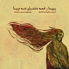 """آلبوم کاور """"پریا و قصه دخترای ننه دریا"""" اثر احمد شاملو"""