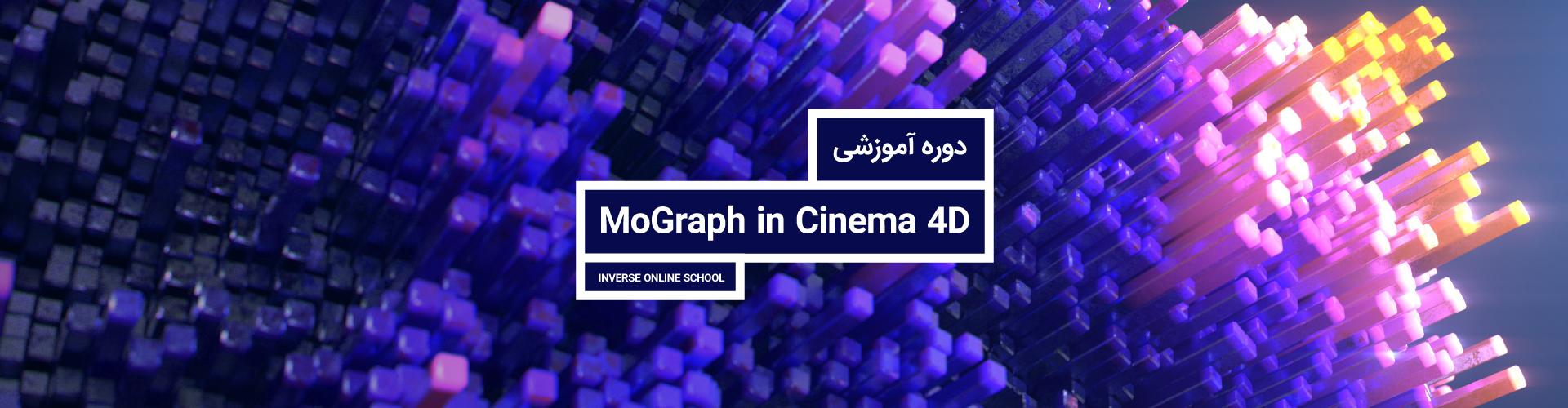 دوره آنلاین آموزش Mograph در C4D
