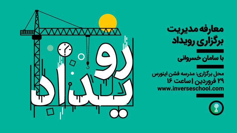 """معارفه دوره """"مدیریت برگزاری رویداد"""""""