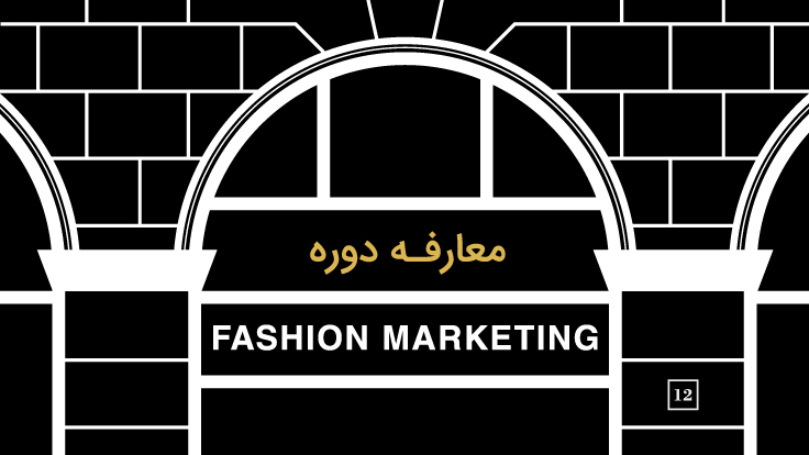 معارفه دوره «Fashion Marketing»