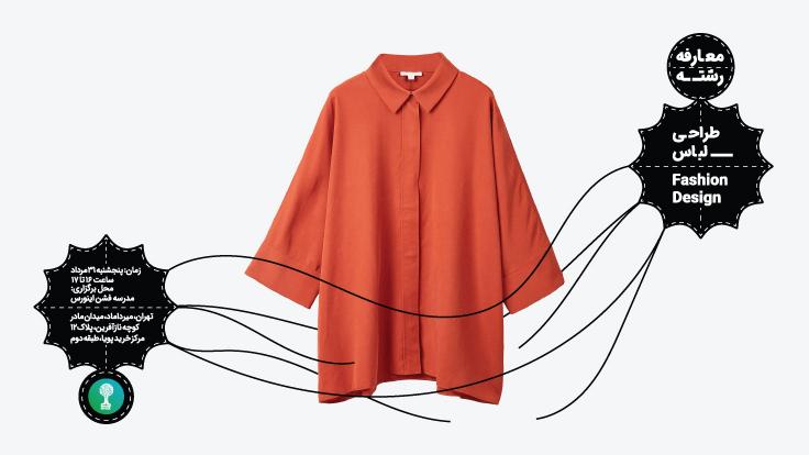 معارفه رشته «طراحی لباس»