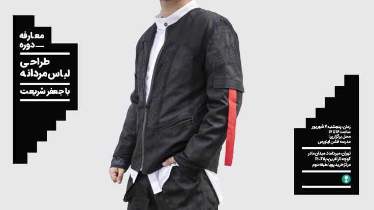 معارفه دوره «طراحی لباس مردانه»