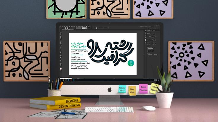 معارفه رشته «طراحی گرافیک»