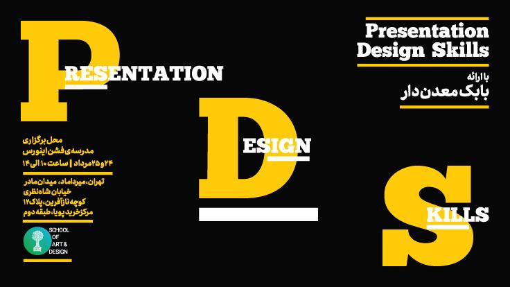 کارگاه Presentation Design Skills