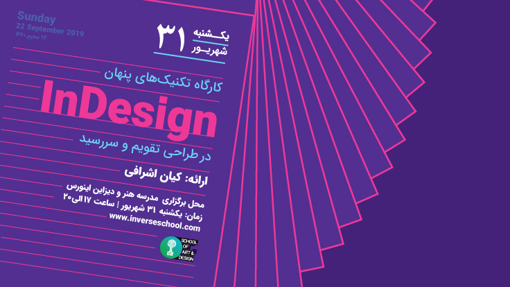 کارگاه تکنیکهای پنهان InDesign؛ در طراحی تقویم و سررسید
