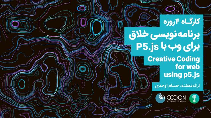 کارگاه ۴روزه «برنامهنویسی خلاق برای وب با p5.js»