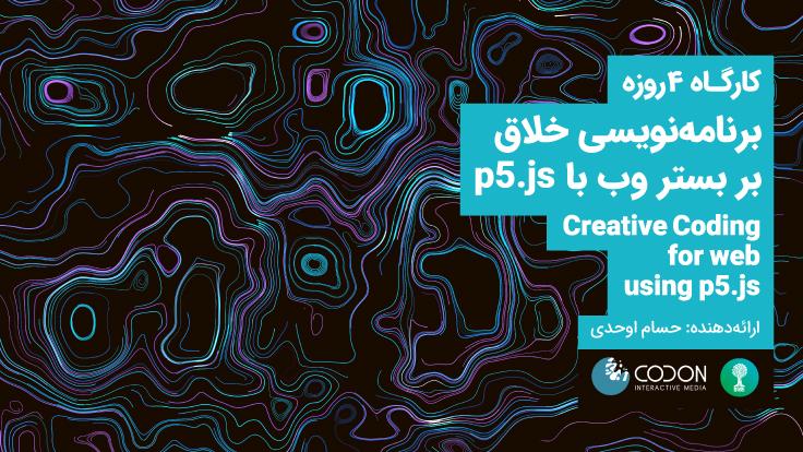کارگاه ۴روزه «برنامه نویسی خلاق بر بستر وب با p5.js»