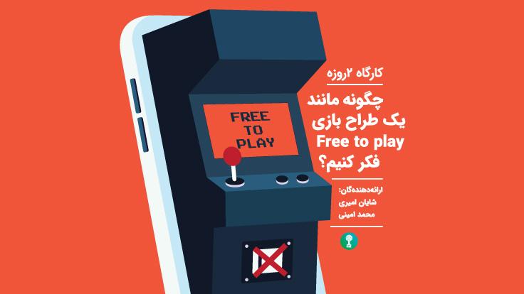 کارگاه 2روزه «چگونه مانند یک طراح بازی Free-to-play فکر کنیم؟»