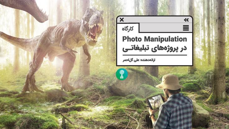 کارگاه «Photo Manipulation در پروژههای تبلیغاتی»