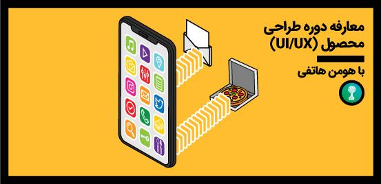 """معارفه جلسه معارفه دوره """"طراحی محصول (UI/UX)"""""""