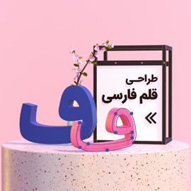 طراحی قلم فارسی
