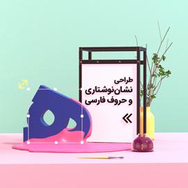 طراحی نشان نوشتاری و فارسی بازی