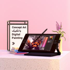 Concept Art با تکنیک Digital Painting