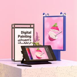 دوره Digital Painting و تصویرسازی در تبلیغات