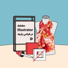 Adobe Illustrator در طراحی پارچه