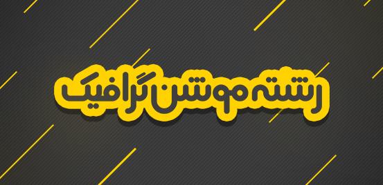 """شروع ثبت نام پنجمین دوره """"رشته موشن گرافیک"""" مدرسه اینورس"""