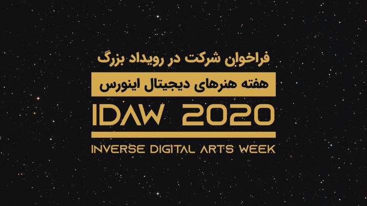 فراخوان شرکت در چهارمین رویداد هفته هنرهای دیجیتال اینورس IDAW2020