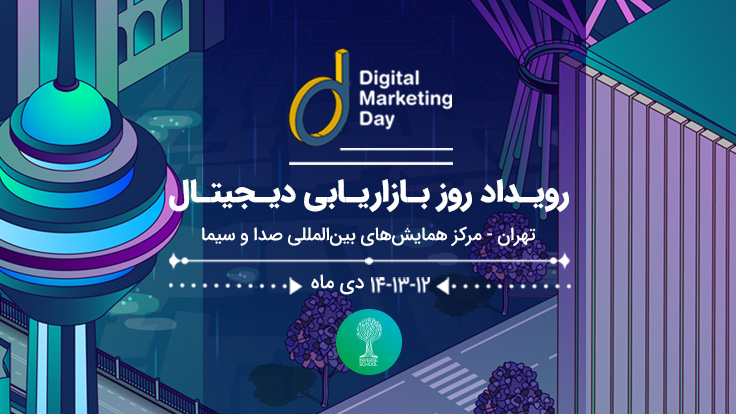 رویداد روز بازاریابی دیجیتال