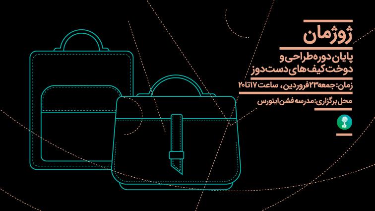 """ژوژمان پایان دوره """"طراحی و دوخت کیفهای دست دوز"""""""