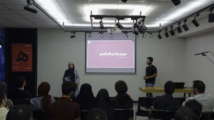گزارش معارفه دوره «طراحی قلم فارسی»