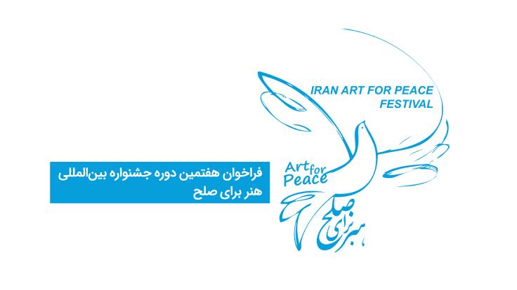 فراخوان جشنواره هنر برای صلح ایران - رشته موشن پوستر