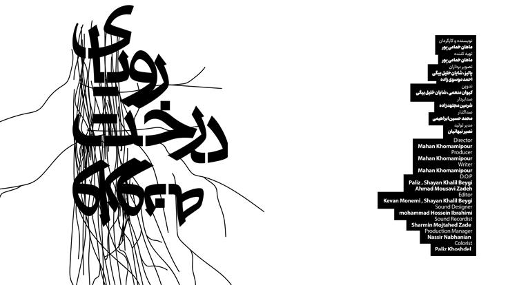 مستند «رویای درخت وارونه»