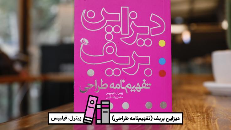 معرفی کتاب «دیزاین بریف: تفهیمنامه طراحی»