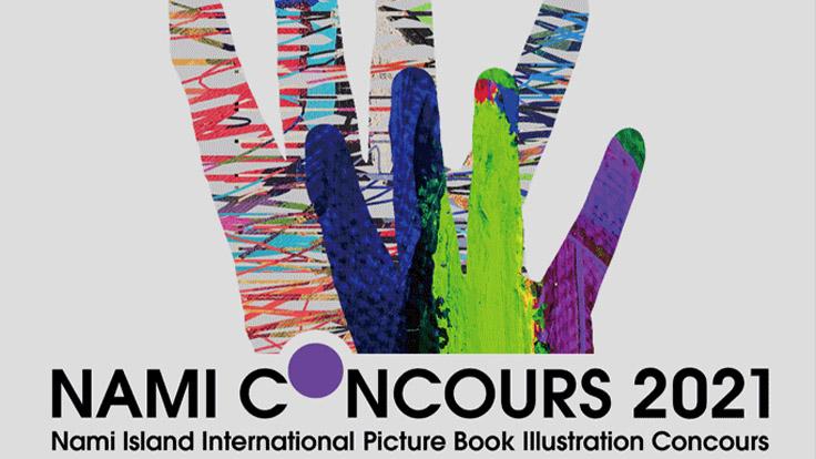 رقابت جهانی NAMI CONCOURS سال ٢٠٢١