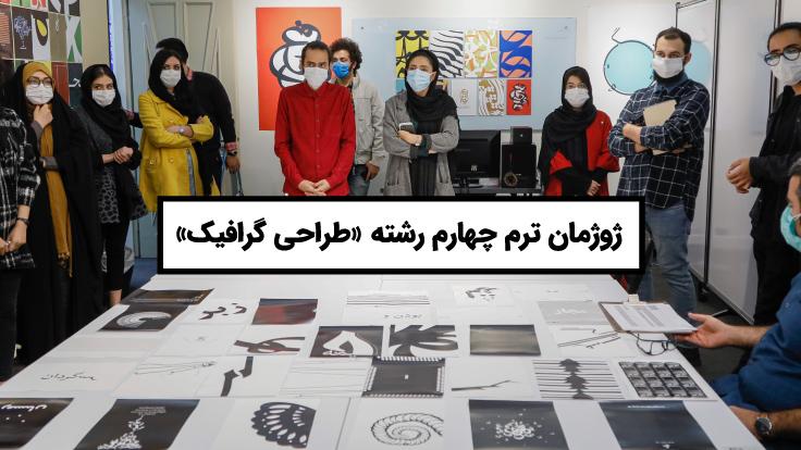 گزارش ژوژمان ترم چهارم رشته «طراحی گرافیک»