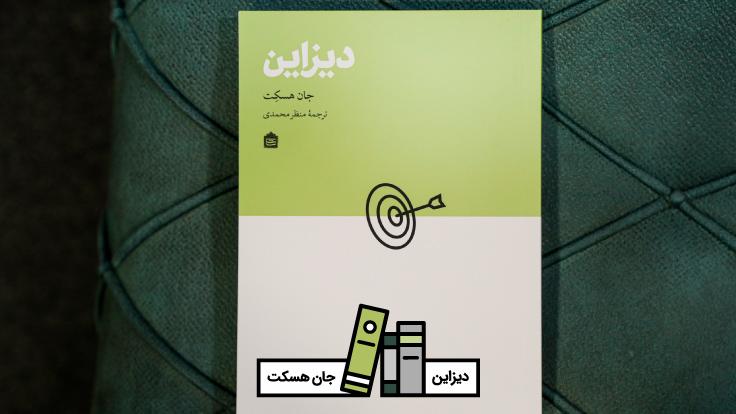معرفی کتاب «دیزاین»