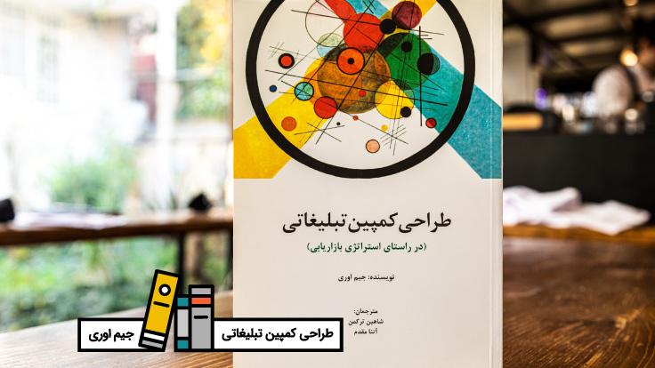 معرفی کتاب «طراحی کمپین تبلیغاتی (در راستای استراتژی بازاریابی)»