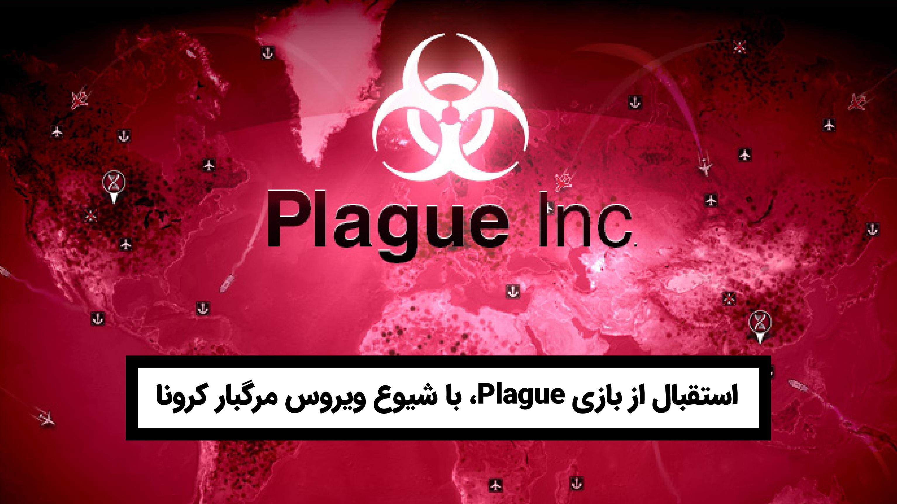 ویروس کرونا و بازی Plague