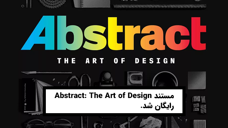مستند نتفلیکس با نام  Abstract: The Art of Design رایگان شد.