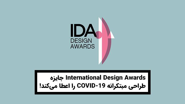 International Design Awards جایزه طراحی مبتکرانه COVID-19 را اعطا میکند!