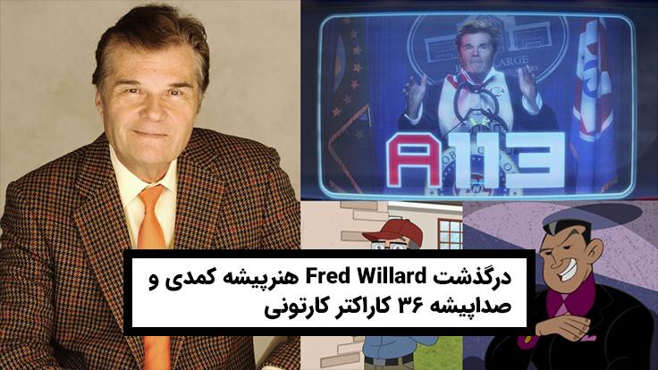 درگذشت Fred Willard هنرپیشه کمدی و صداپیشه 36 کاراکتر کارتونی