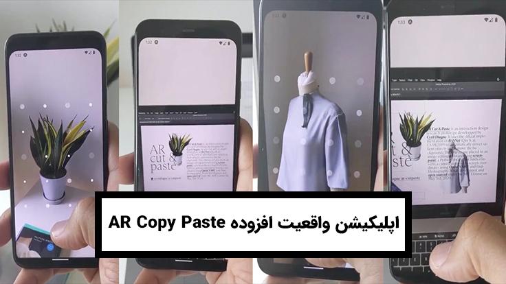 اپلیکیشن واقعیت افزوده AR Copy Paste از هوش مصنوعی استفاده میکند و Objectهای واقعی را به Photoshop میفرستد!