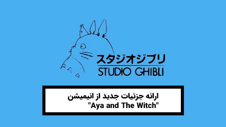 "ارائه جزئیات جدید از انیمیشن ""Aya and The Witch"""
