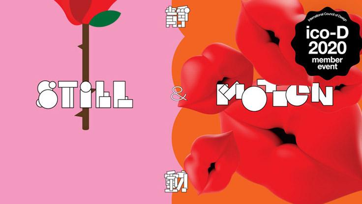 فراخوان بینالمللی سهسالانه طراحی پوستر هنگکنگ