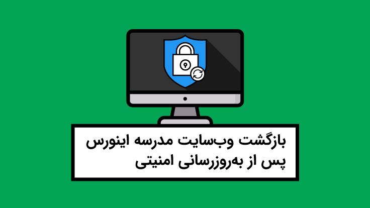 بازگشت وبسایت مدرسه اینورس پس از بروزرسانی امنیتی