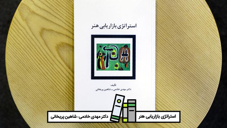 معرفی کتاب «استراتژی بازاریابی هنر»