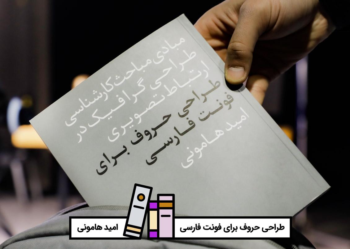 معرفی کتاب «طراحی حروف برای فونت فارسی»