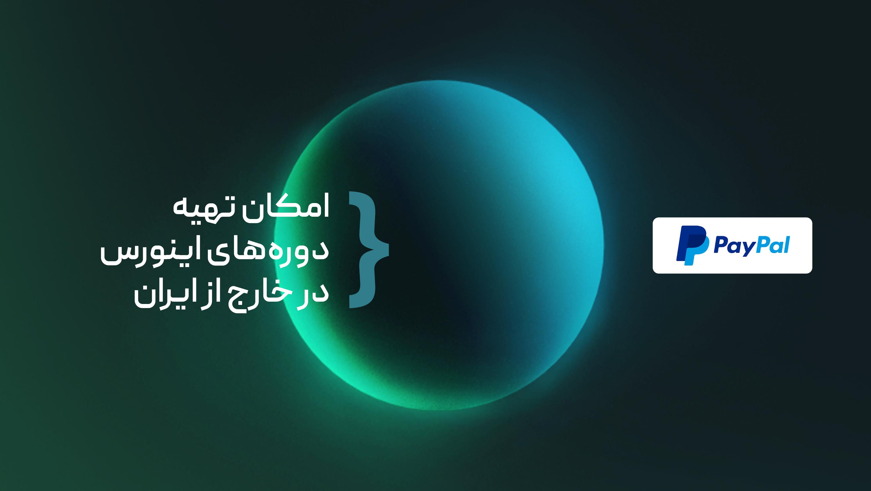 امکان تهیه دورههای مدرسه آنلاین اینورس در خارج از ایران