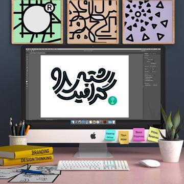 رشته طراحی گرافیک